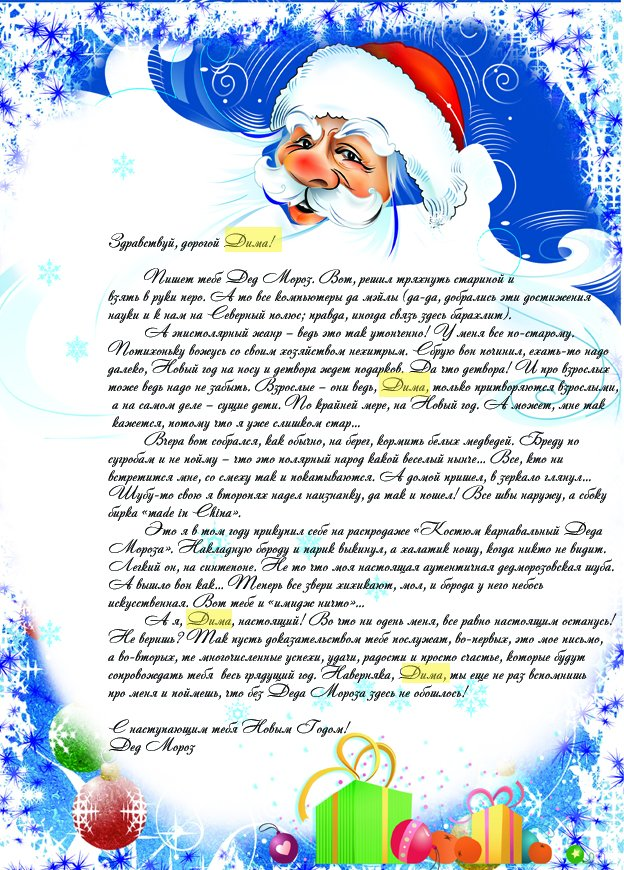 Поздравления в прозе от деда мороза и снегурочки