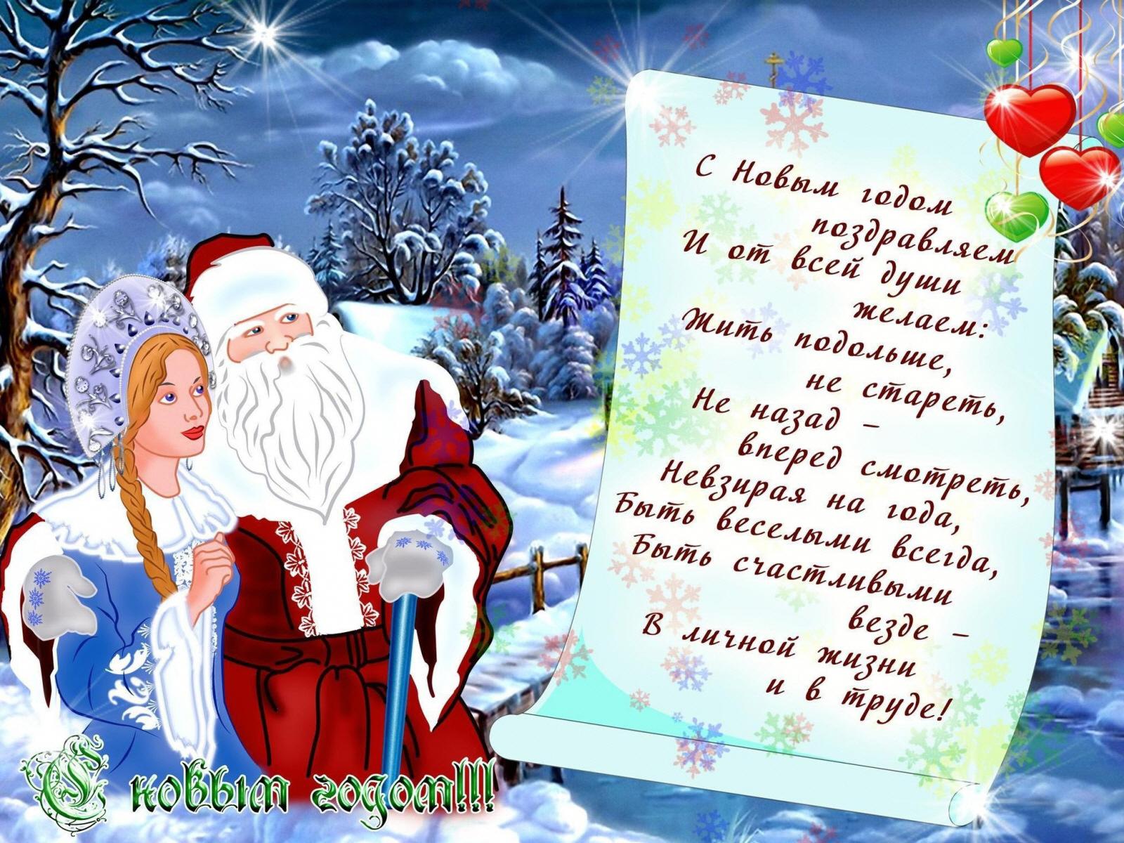Новый год поздравления открытки